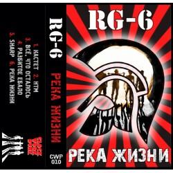 "Kaseta. RG-6 ""Река Жизни"""