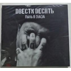 """LP. 210 """"Пыль В Глаза"""""""